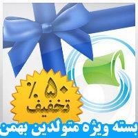 هدیه ماه تولد بهمن