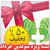 هدیه ماه تولد خرداد