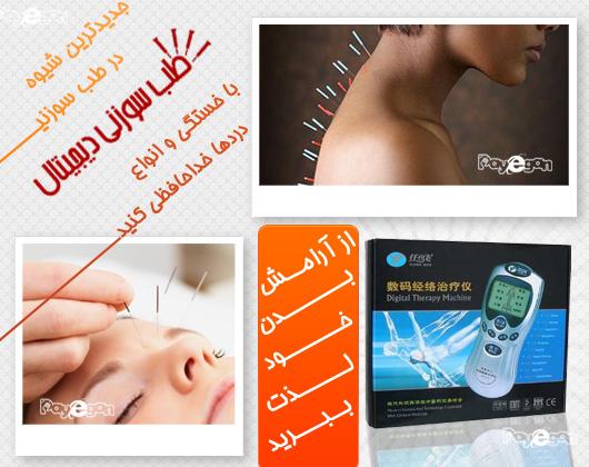 دستگاه طب سوزنی دیجیتال