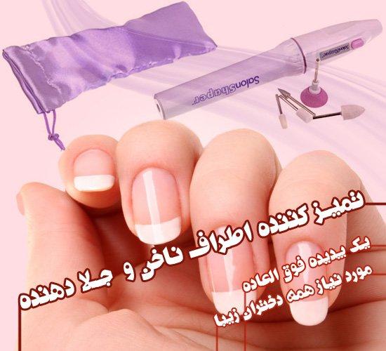 ست كامل مانيكور و پديكور ناخن Manicure-Pedicure