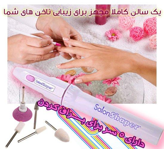 خرید دستگاه مانیکور ناخن salon shaper سالن شیپر براق کننده ناخن دست و پا