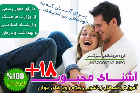 فیلم آموزش مسائل زناشویی آشنای محبوب