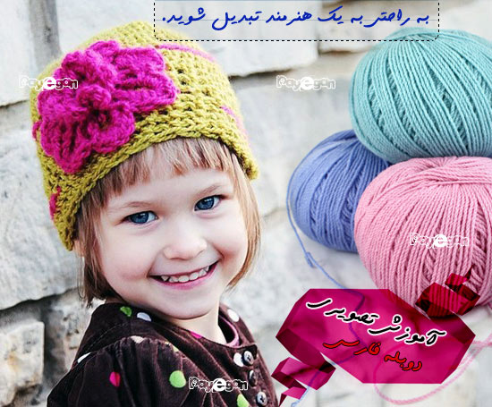 آموزش بافتنی دوبله فارسی تصویری