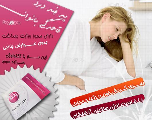 پد پریود بانوان کاهش درد قاعدگی Lady
