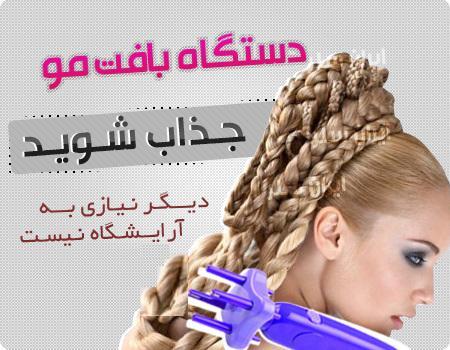دستگاه بافت مو آسان hair braider