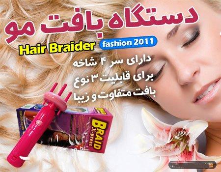 دستگاه بافت مو  Hair Braider