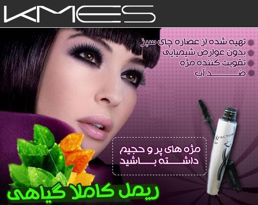 ریمل مشکی گیاهی KMES ضدریزش مژه