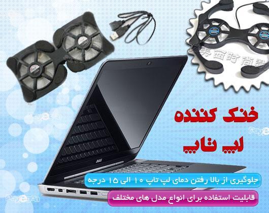 فن خنک کننده laptop ، میز خنک کننده LAP TOP با دو فن و پایه تاشو