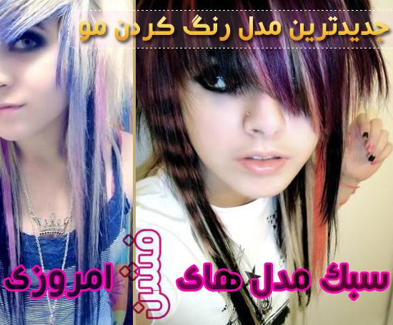 mesh hair spray3 اسپری مش مو در 5 رنگ مشکی طلایی صورتی سفید قرمز