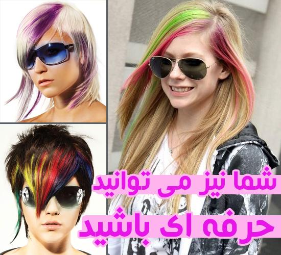 mesh hair spray4 اسپری مش مو در 5 رنگ مشکی طلایی صورتی سفید قرمز