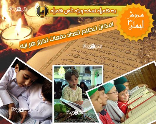 نرم افزار آموزش قرآن سروش ایمان ۳