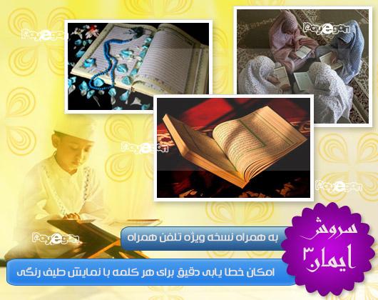 sorush-iman3