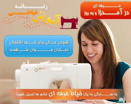 آموزش خیاطی زنانه