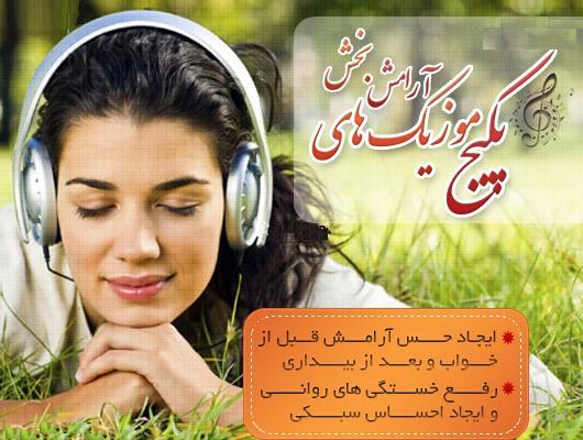 پکیج موسیقی و آهنگ های آرامش بخش