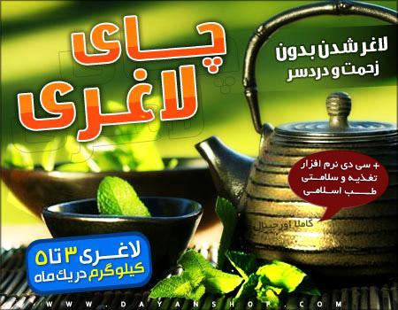 خرید چای لاغری دکتر سینا