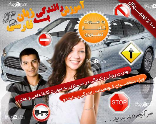 آموزش رانندگی به زبان فارسی