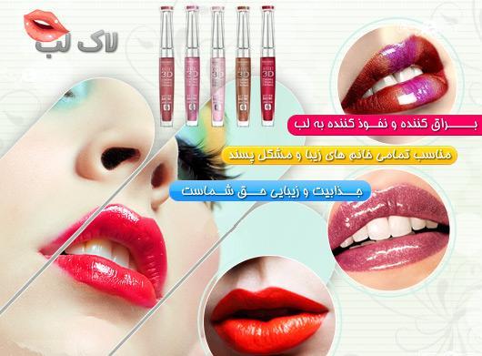 lips-lak-2