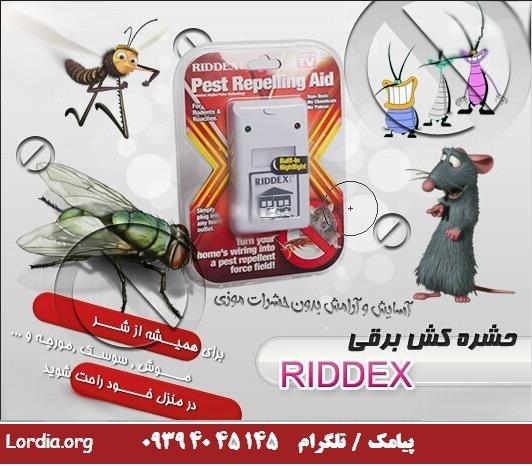قیمت حشره کش برقی ریدکس پلاس