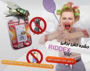 حشره کش برقی ریدکس RIDDEX با تخفیف ویژه