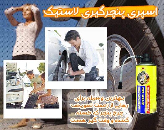 Tire-inflator-spray