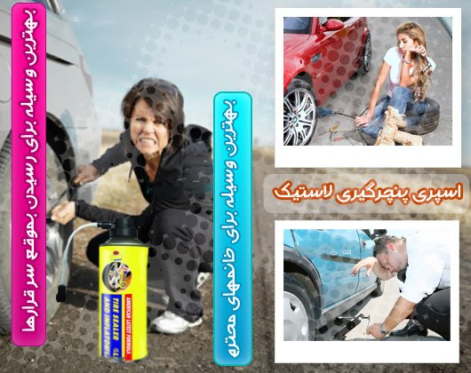 flat tire spray اسپری پنچر گیری لاستیک