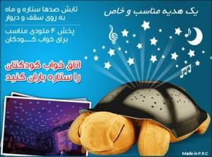 لاک پشت شلمن جدید چراغ خواب موزیکال ستاره باران