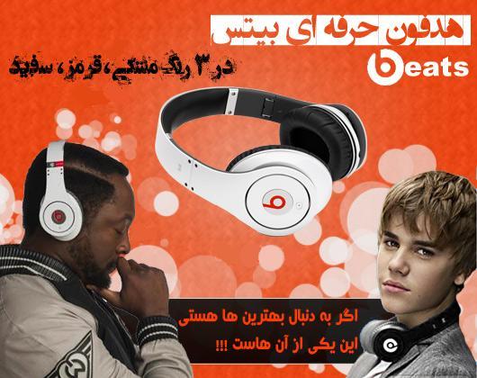 beats-headphon