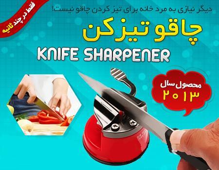 knifeShorprner