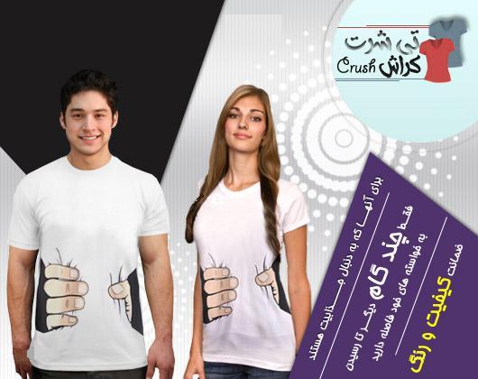 تی شرت ۳ بعدی طرح فشار آوردن دست – کراش Crush