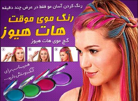 رنگ موی موقت هاتیوس گچ مو hair chalk