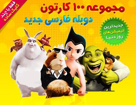 مجموعه ۱۰۰ کارتون و انیمیشن دوبله فارسی