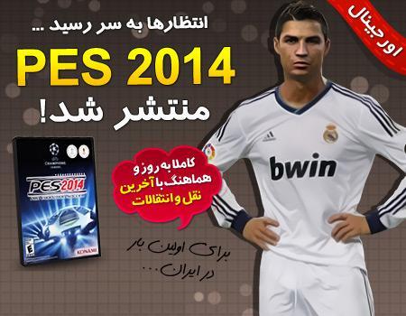 خرید بازی فوتبال PES 2014 اورجینال