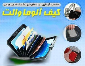 کیف آلوما والت اصل Aluma Wallet