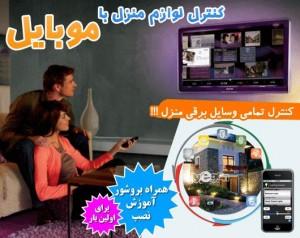 کنترل لوازم منزل با موبایل کنترل وسایل خانگی