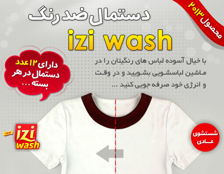 IZIWASH