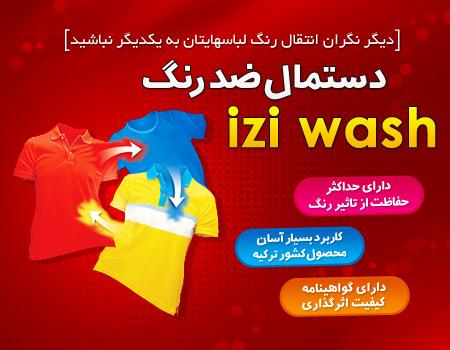 IZIWASH2