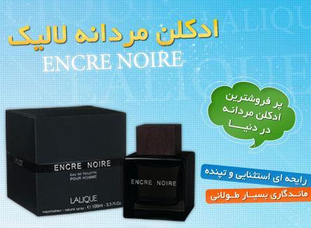 Lalique-Encre-Noire