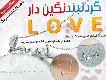 LoveCollar