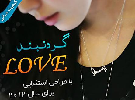 LoveNecklace