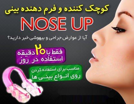 گیره بینی کوچک کننده و فرم دهنده  نوز آپ Nose UP