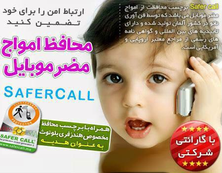 SaferCall
