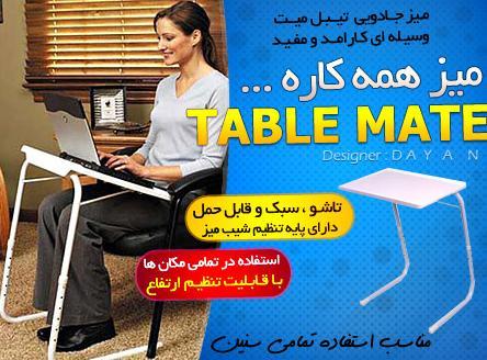 میز تیبل میت تاشو Table Mate تنظیم تا ۶ سطح ارتفاع