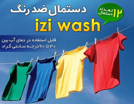 دستمال ماشین لباسشویی izi wash ضد رنگ