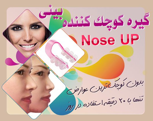 nose_up_3