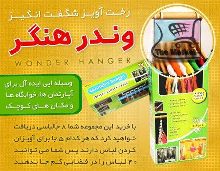 wonder-hanger-2