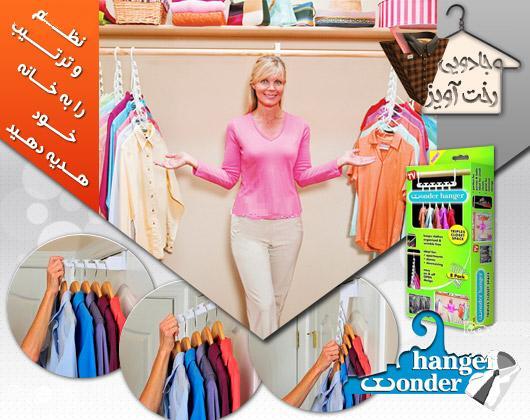 wonder-hanger-3