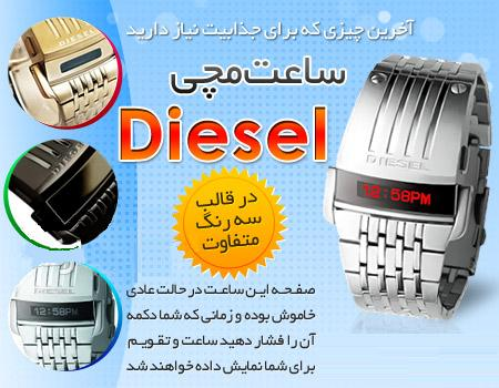 Diesel-Digital