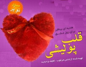 هدیه قلب عشق فانتزی