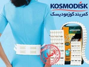 درمان کمردرد با کمربند کازمادیسک Kosmodisk