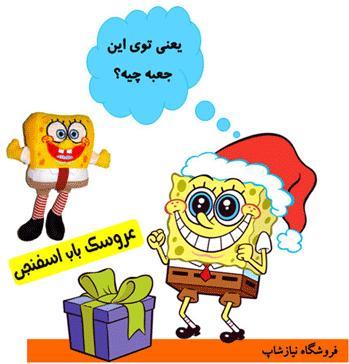 Sponge-Doll